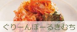 banner_gbkimuchi.jpg