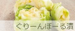 banner_greenball.jpg