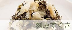 banner_kizamisuguki.jpg