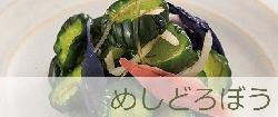 banner_meshidoro.jpg