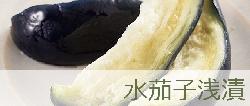 banner_mizunasuasa.jpg