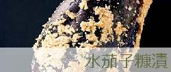 banner_mizunasunuka.jpg