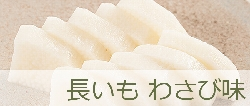 banner_nagaimo.jpg