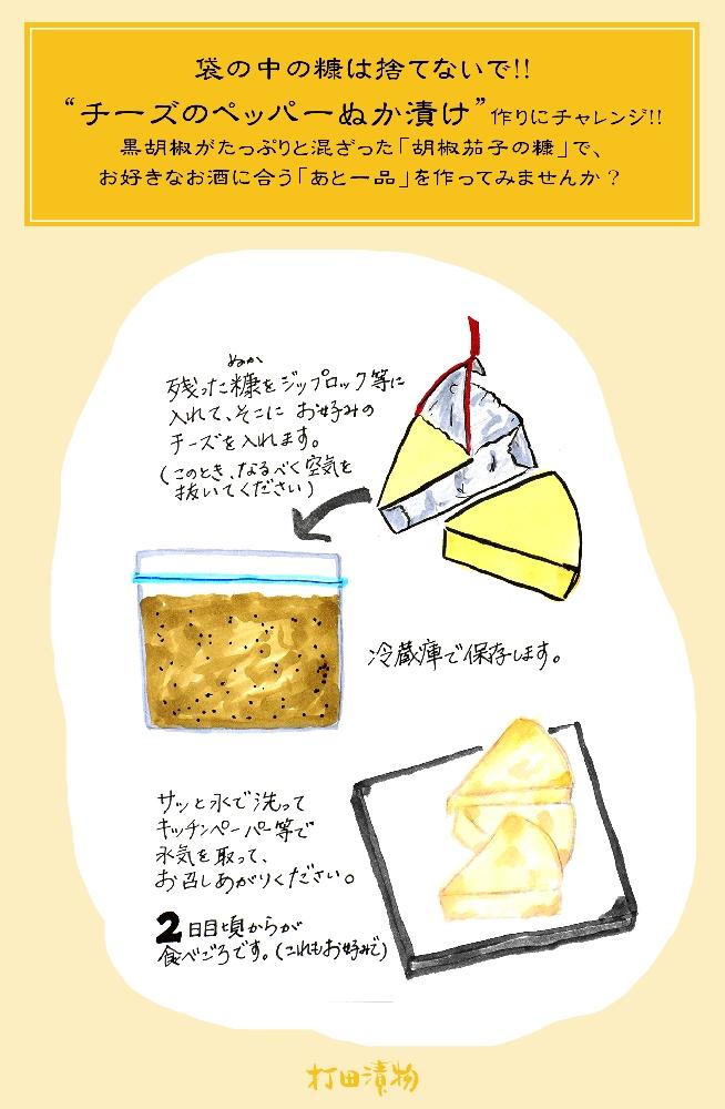 cheese_nuka.jpg